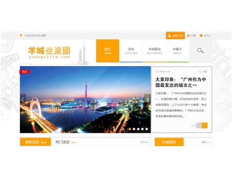 同城生活圈网站建设与网页设计制作功能-互诺科技
