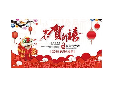 互诺科技2018年春节放假通知-互诺科技
