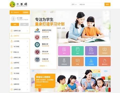 广州书恒教育信息咨询有限公司网站建设协议