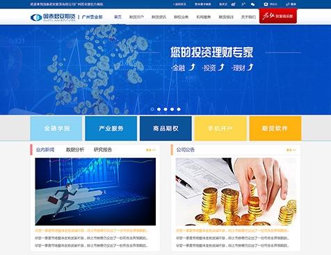 国泰君安期货有限公司广州营业部网站建设项目--互诺科技