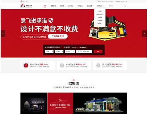 上海意飞逊会展服务有限公司网站建设项目