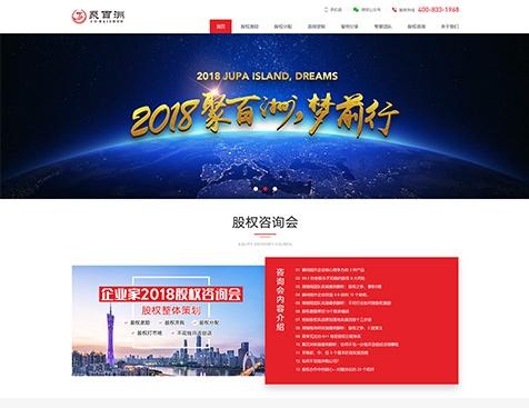 深圳聚百洲商学院有限公司网站建设项目-互诺科技