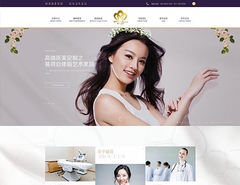 上海曼荷生物科技有限公司网站建设项目--互诺科技