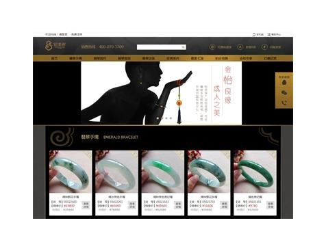 珠宝网站建设、网站定制解决方案-互诺科技