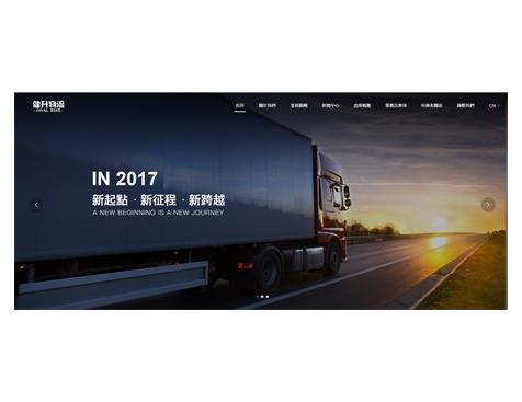 物流网站建设解决方案-互诺科技