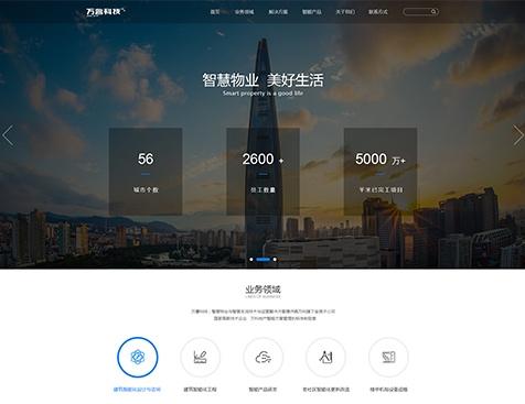 深圳市万睿智能科技有限公司网站建设项目--互诺科技