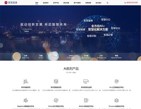 京华信息科技股份有限公司网站建设项目--互诺科技