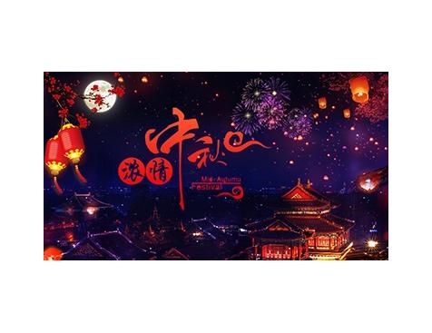 互诺科技2018年中秋节放假通知-互诺科技
