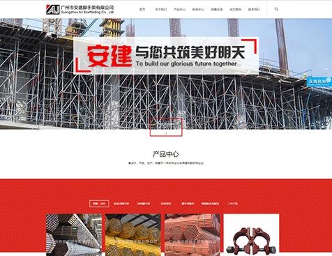 广州市安建脚手架有限公司网站建设项目--互诺科技