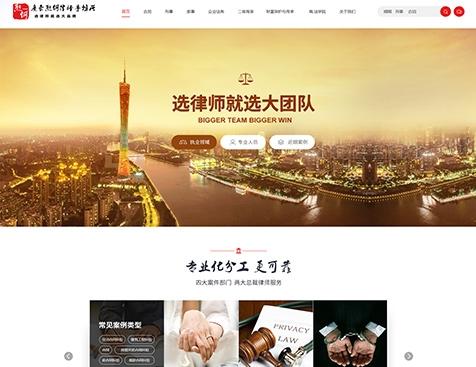 广东熊何律师事务所网站建项目--互诺科技