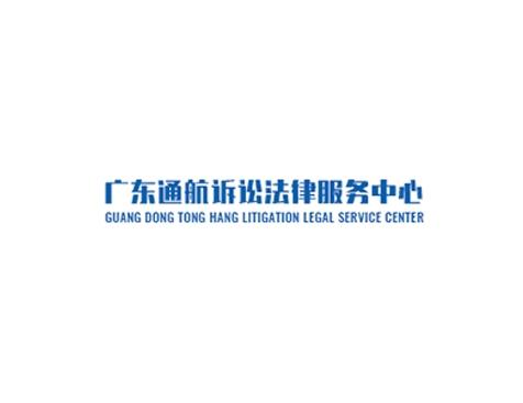 成功签约广东通航律师事务所-诉讼站网站建设协议-互诺科技