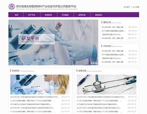 深圳清华大学研究院网站建设项目--互诺科技