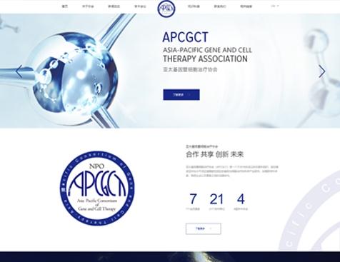 亚太基因暨细胞治疗协会网站建设项目--互诺科技