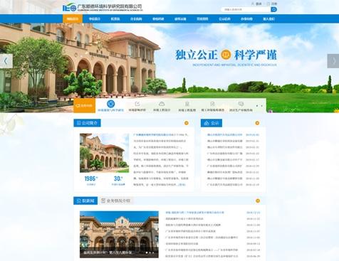 广东顺德环境科学研究院有限公司网站建设项目--互诺科技