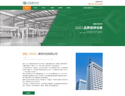 固兹建筑科技有限公司网站建设项目--互诺科技