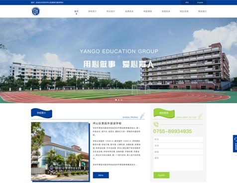 深圳市坪山区景园外国语学网站建设项目--互诺科技