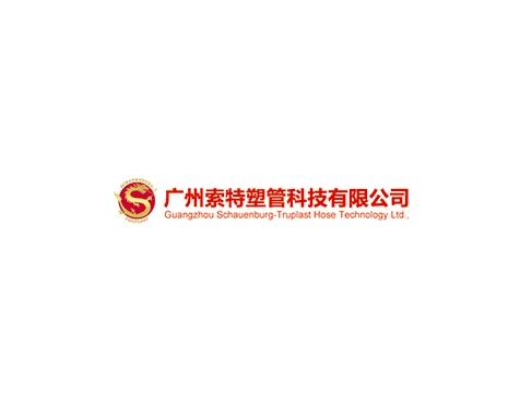 成功签约广州索特塑管科技有限公司网站建设协议-互诺科技
