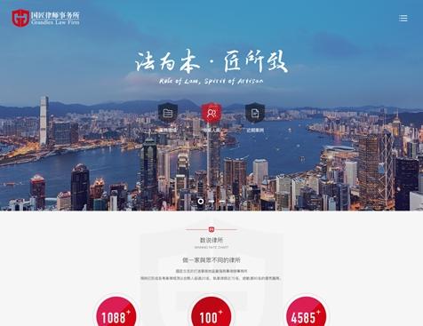 广东国匠律师事务所网站建设项目--互诺科技