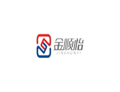 成功签约深圳市金顺怡电子有限公司网站建设协议-互诺科技