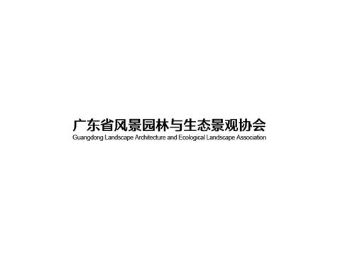 成功签约广东省风景园林协会网站建设协议-互诺科技