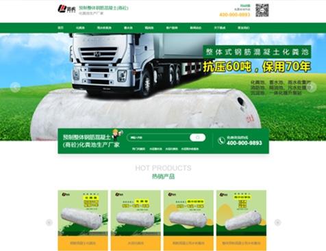 广州市路虎交通设施有限公司-化粪池生产厂家网站建设项目