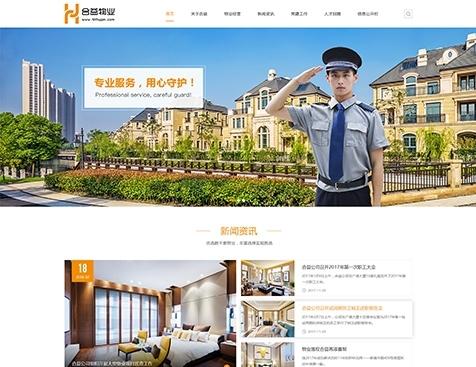 广州市合益物业管理有限公司网站建设项目--互诺科技