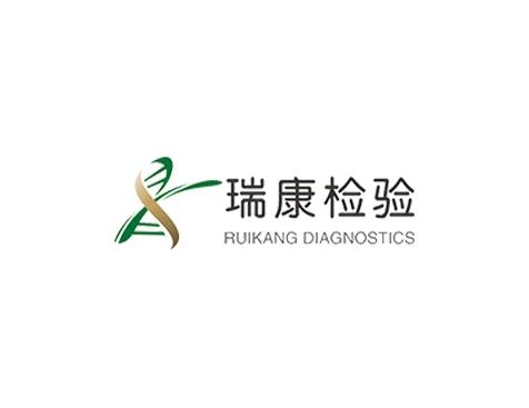 成功签约中山瑞康医学检验有限公司网站建设协议-互诺科技