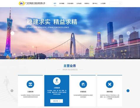 广州市稳建工程检测有限公司网站建设项目--互诺科技