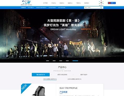 广州筑梦灯光设备有限公司网站建设项目--互诺科技