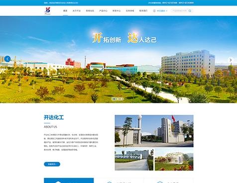 陕西开达化工有限责任公司网站建设项目--互诺科技