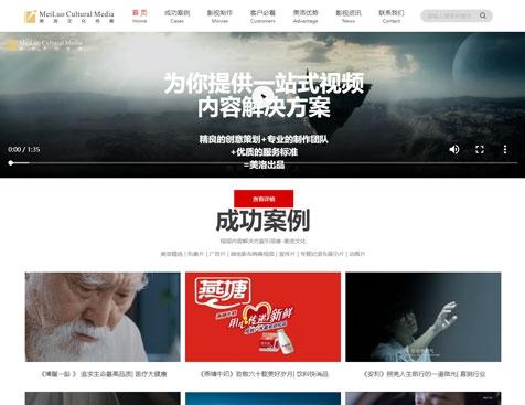 广州美洛文化传媒有限公司网站建设项目--互诺科技