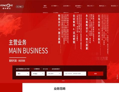 广州枫烨展览服务有限公司网站建设项目--互诺科技
