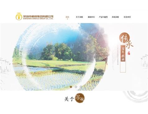 农业电商商城网站建设制作开发功能明细与解决方案-互诺科技
