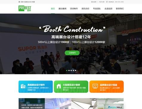 上海品邦广告有限公司网站建设项目--互诺科技