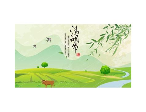 互诺科技2019年清明节放假通知-互诺科技