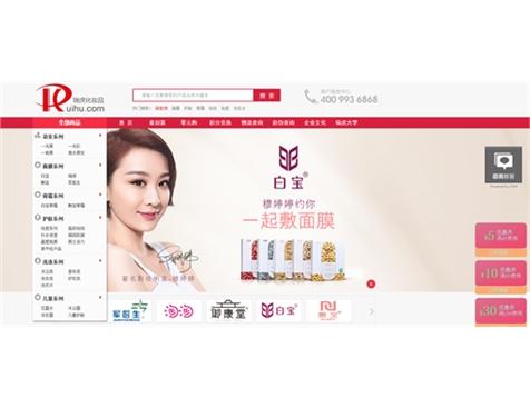 化妆护肤品商城网站建设方案与主要功能明细-互诺科技