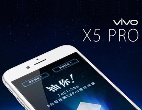 VIVO X5网站建设项目