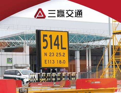 深圳市三赢交通设备有限公司网站建设项目--互诺科技