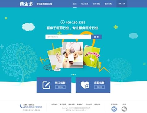 广州国健医药咨询服务有限公司网站建设项目--互诺科技
