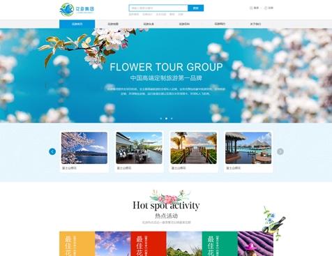 花游(上海)信息科技有限公司网站建设项目--互诺科技