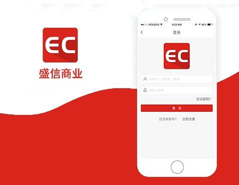 广州盛信商业有限公司APP开发项目--互诺科技