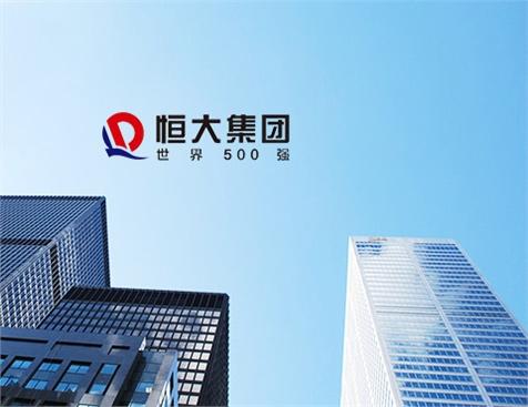 恒大地产集团粤东有限公司网站建设项目-互诺科技
