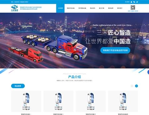 广州市三禾机械有限公司网站建设项目--互诺科技