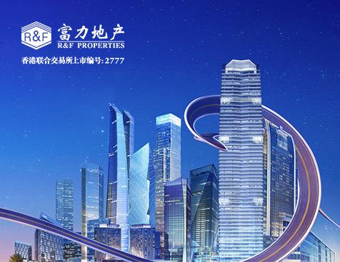 广州富力地产股份有限公司网站建设项目-互诺科技