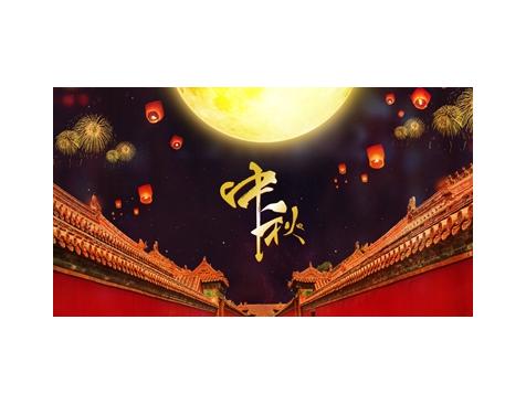 互诺科技2019年中秋节放假通知-互诺科技