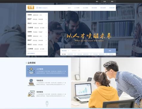 深圳金专人才网络服务有限公司网站建设项目--互诺科技