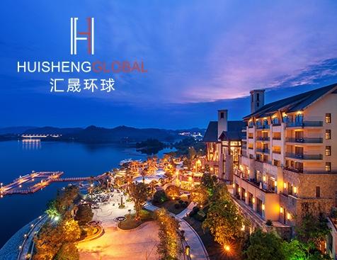 北京汇晟环球酒店投资管理有限公司网站建设项目--互诺科技