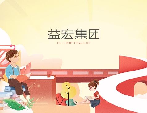 上海益宏置业集团有限公司网站建设项目--互诺科技
