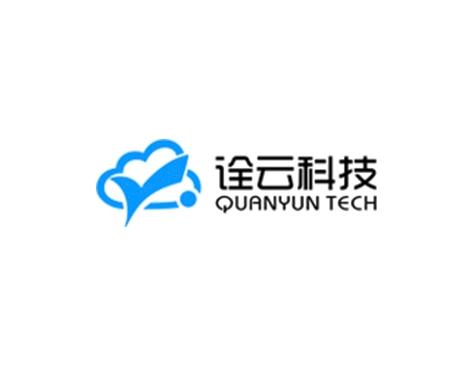 成功签约深圳市诠云科技有限公司网站建设协议-互诺科技