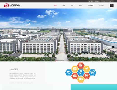 广东高义包装印刷有限公司网站建设项目--互诺科技